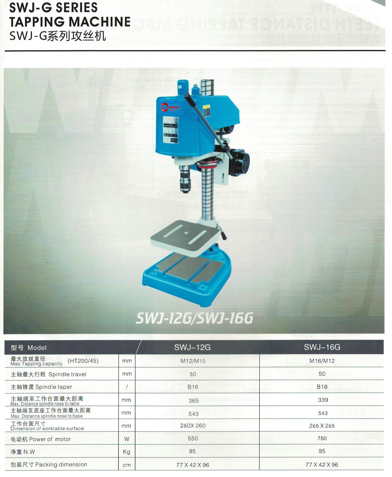 NEW TYPE SWJ-G SERIES TAPPING MACHINE SWJ-16G