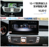 "Benz CLS 10.25""Android 8.0 Wholesale Car Stereo Car Rear View Camera"
