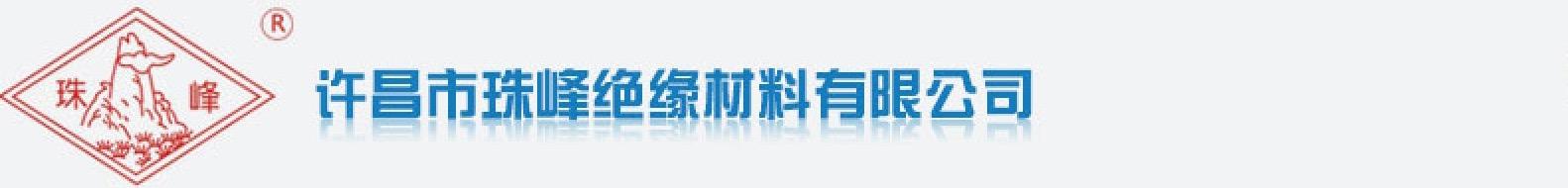 许昌珠峰绝缘材料