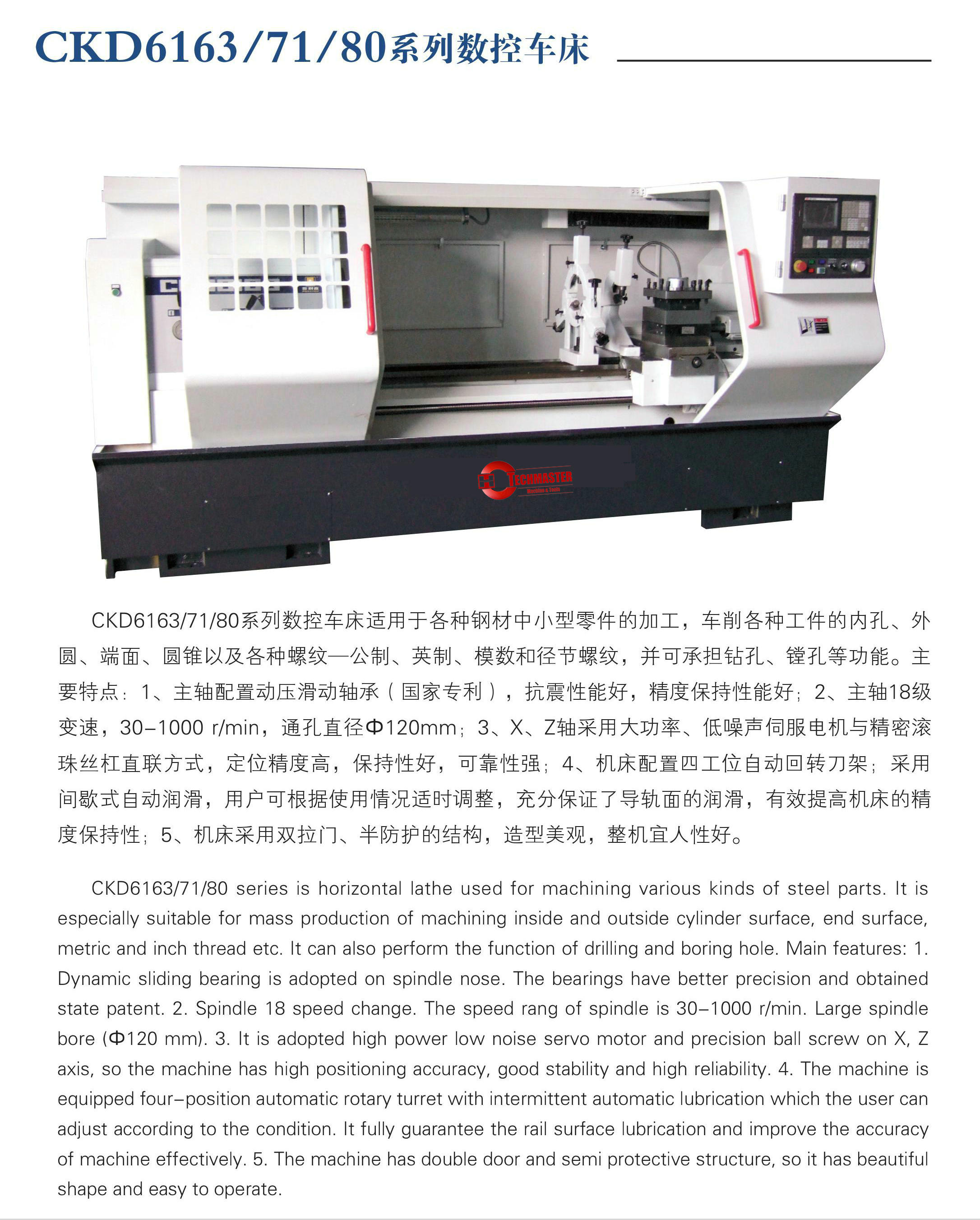 ECONOMICAL CNC LATHE(HARDENED GUIDE WAYS) CKD6163-CKD6171-CKD6180