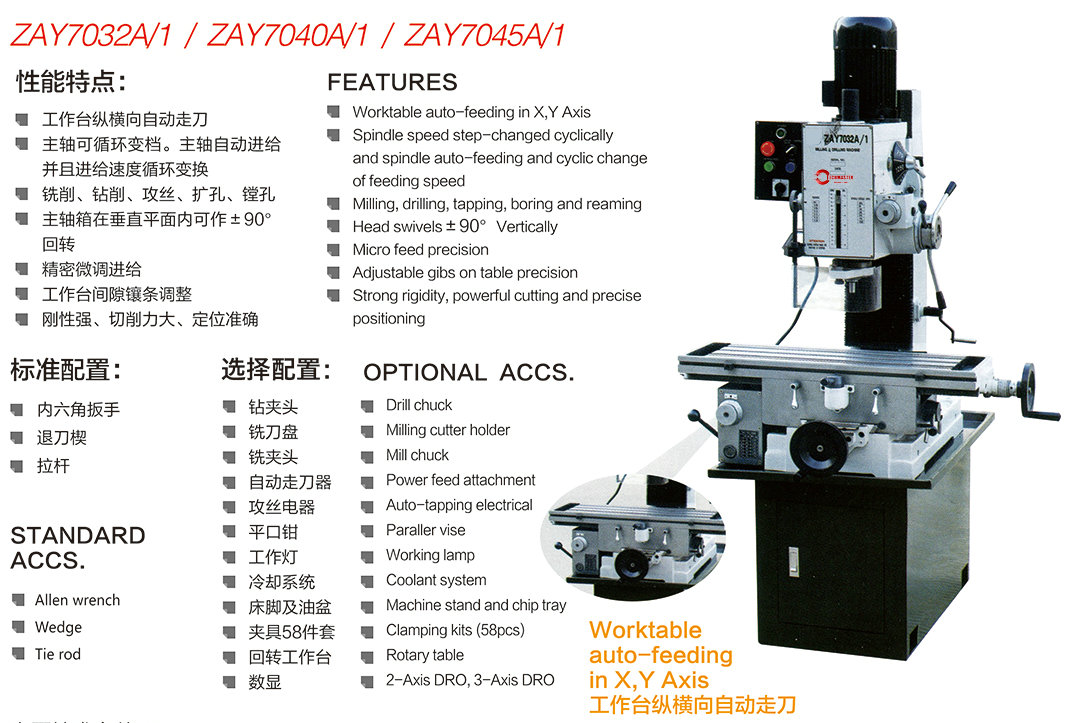 MECHANICAL WORKTABLE FEEDING FULLY INDUSTRIAL DRILLING AND MILLING MACHINE ZAY7045A-1 (ZAY7032A-1)(ZAY7040A-1)