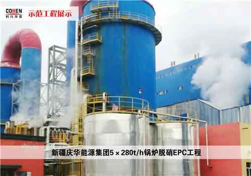 新疆庆华能源集团5×280th锅炉脱硝EPC工程.jpg
