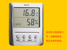 WSB-H1 Digital Thermoemter and Hygrometers