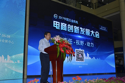 "2017 ""China Hardware Electrical and Mechanical Manufacturers Innovation"