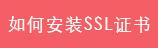 SSL证书如何安装