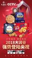 Shenzhen Rungu Food Advertisement