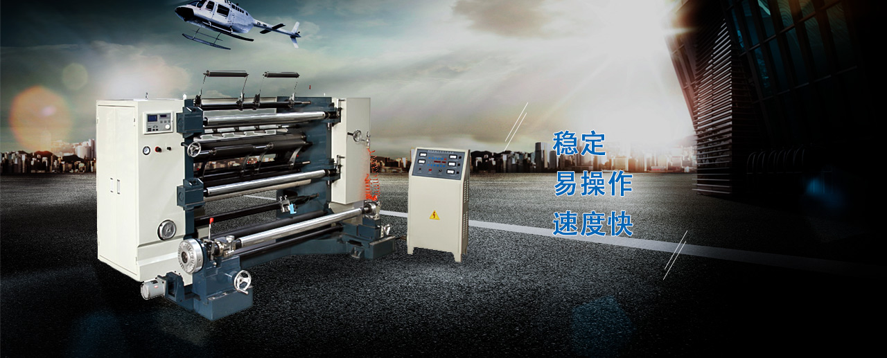 ZHEREN Printing Machinery Co., Ltd.