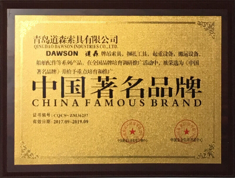 China Famous Brand Certificate - Dawson Group Ltd. - Hardware de levantamento e aparelhagem