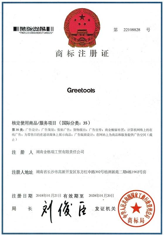 Certificado de marca de Greetools