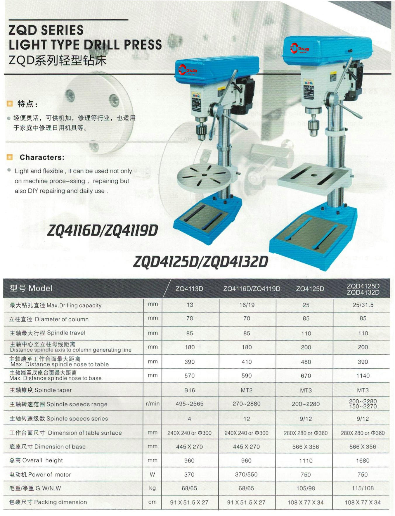ZQD SERIES LIGHT TYPE DRILL PRESS ZQ4119D