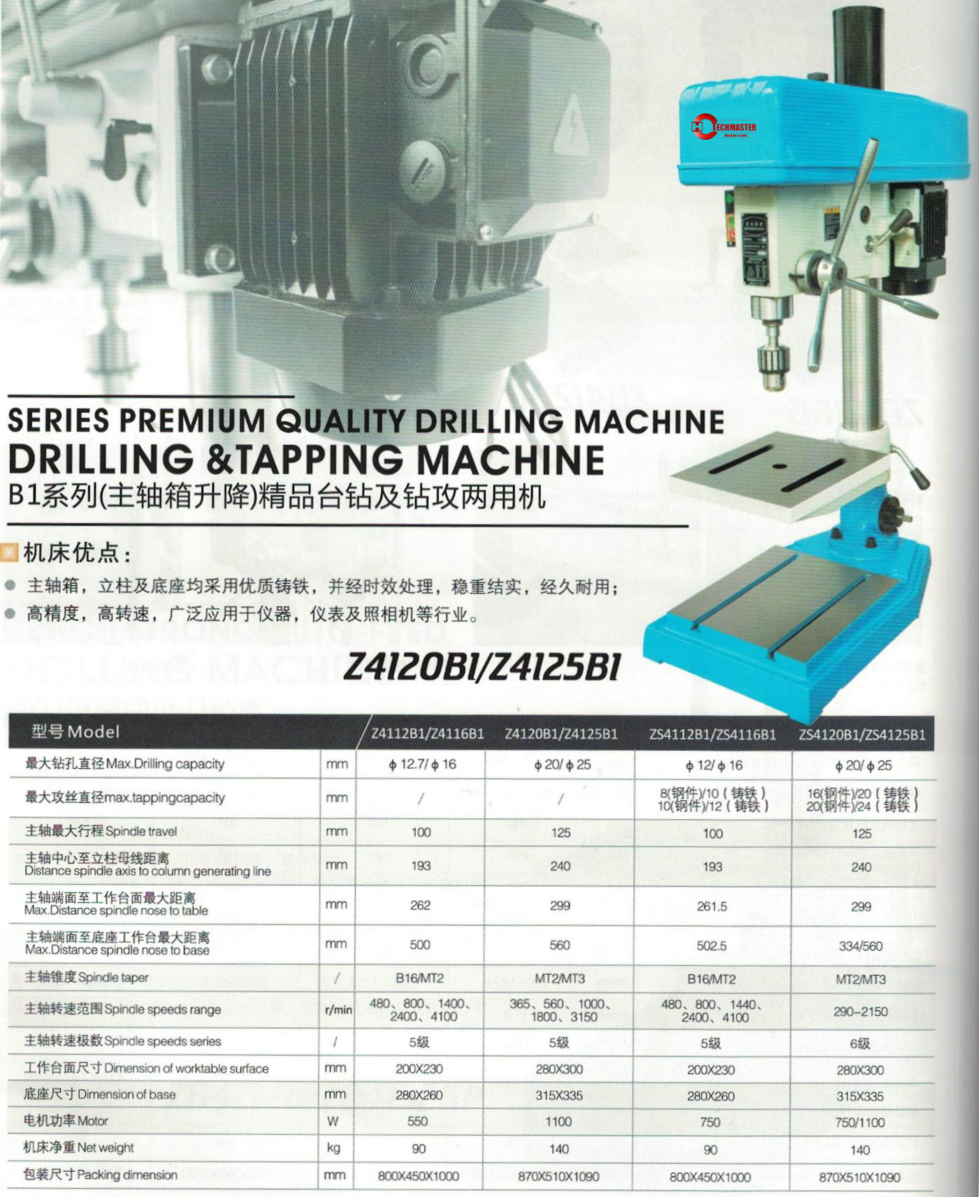 B1 SERIES PREMIUM QUALITY DRILLING MACHINE Z4125B1