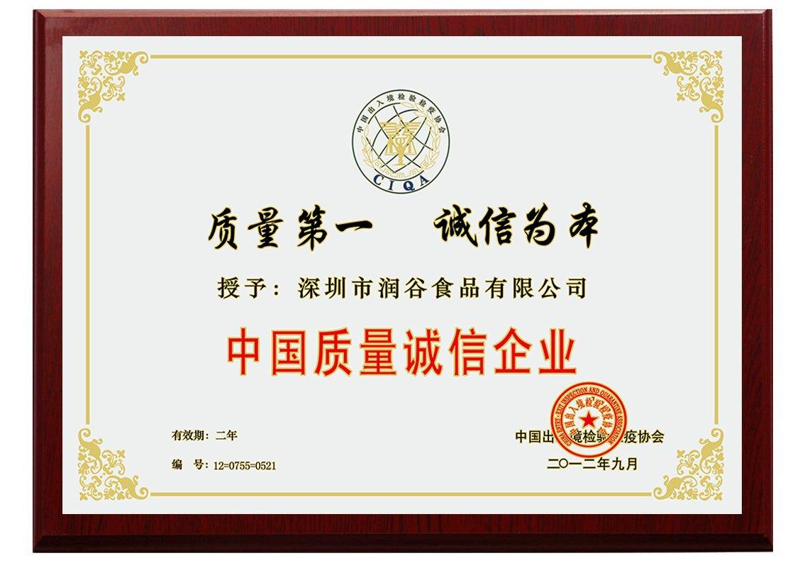 Year 2012 China Quality AAA Rungu Food