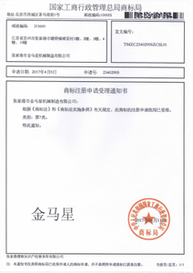 Chinese Name Trademark Registration