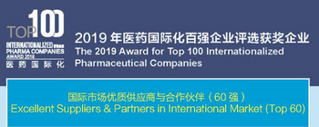 CJI was awarded the TOP60 EXCELLENT SUPPLIERS & PARTNERS in international market of the pharmaceutical industry