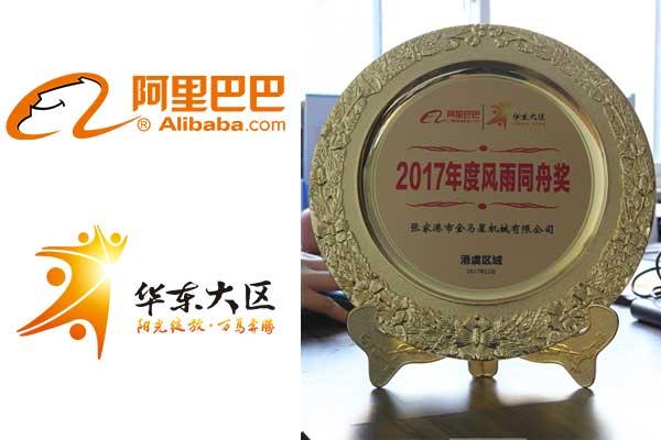 alibaba-filling-machine-manufacturing-award