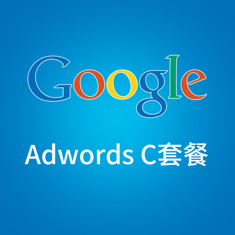Google adwords C套餐