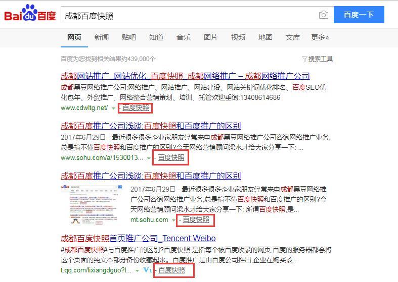 成都网站推广 (2) (1).jpg