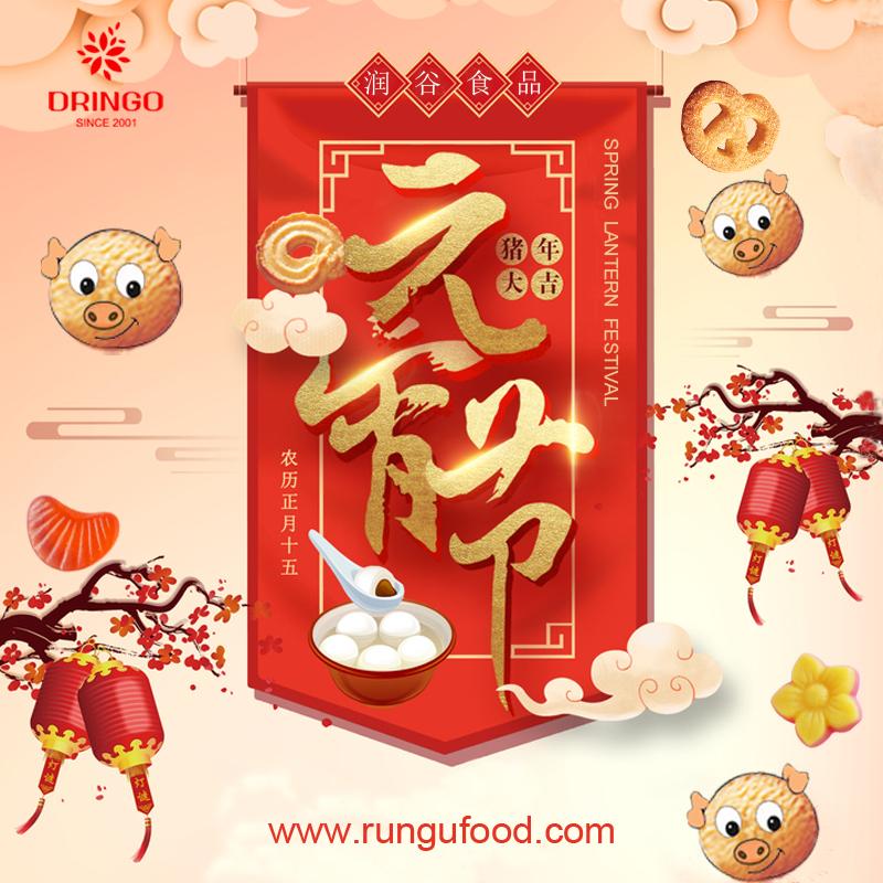 Rungu Food Butter Cookie