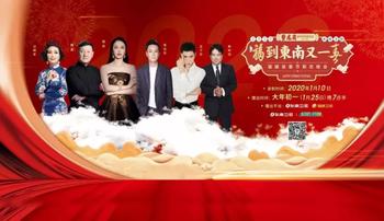 """2020東南衛視""""東南又一春""""跨年春晚"""
