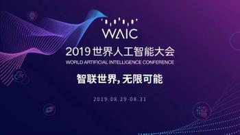 2019上海人工智能(WAIC)大會