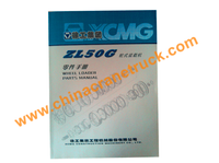 XCMG wheel loader spare parts catalog (ZL50G)