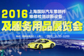 2016 Shanghai International Automobile parts, maintenance testing diagnostic equipment and services exhibition