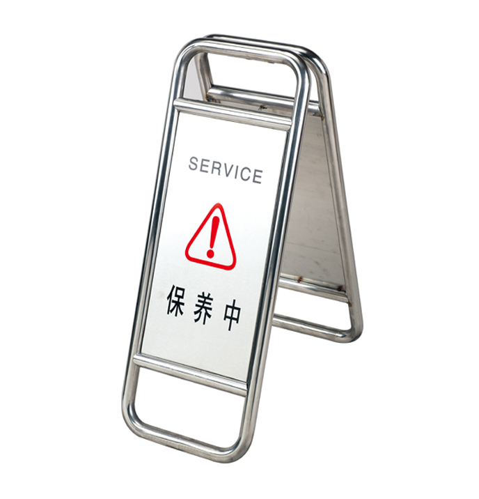 Foldable sign stand (ZP-56)