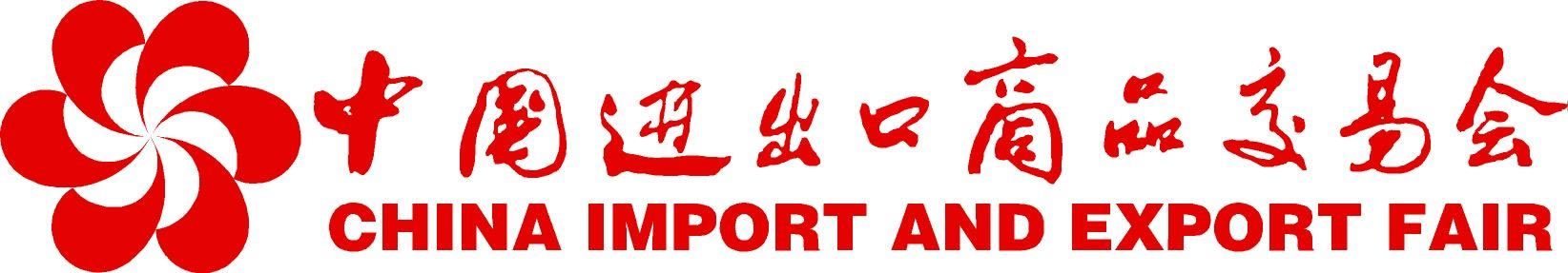 121st China Import and Export Fair is coming soon