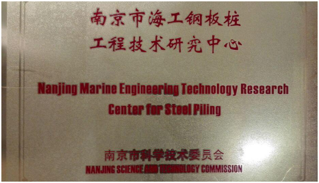 Marine Engineering Technology Research Center of Steel Piling Established in Shunli