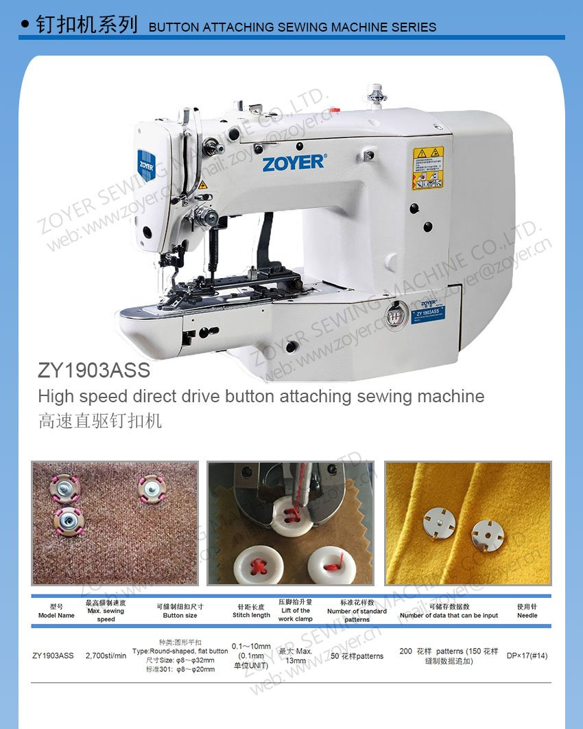 ZY1900-ZOYER-bar-tacking-sewing-machine套结机-详情页_04
