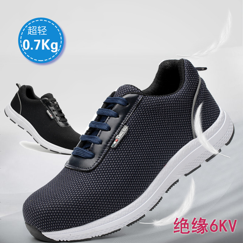 SP017 Fashionable metal free insulation 6KV electrician esd safety shoes