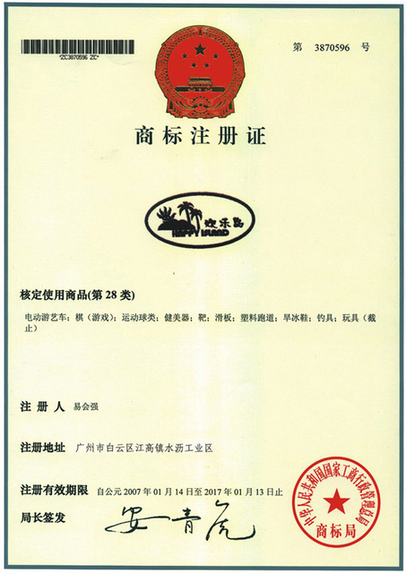 Trade-Mark-Registration-Cert