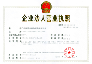 Business-License