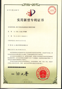 Utility Model Patent Certificate-PLC with mobile phone short message module
